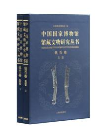 中国国家博物馆馆藏文物研究丛书·钱币卷(先秦)1I30a