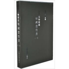 上海博物馆藏战国楚竹书