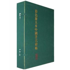 彩色放大本中国著名碑帖(盒装)(第四集)(20册)