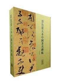 彩色放大本中国著名碑帖(第八集)(20册盒装)