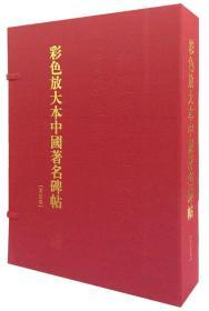 彩色放大本中国著名碑帖(第五集 盒装)