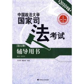 中国政法大学国家司法考试辅导用书(第5册)(商法、经济法)(2010年版)