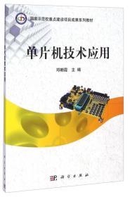 单片机技术应用/国家示范校重点建设项目成果系列教材