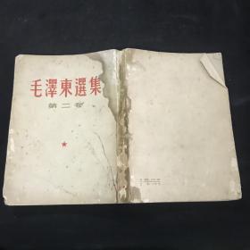 毛泽东选集第二卷 竖版繁体 126