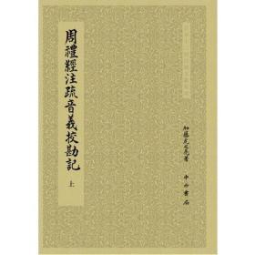 周礼经注疏音义校勘记(全二册)