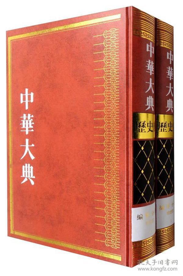 新书--中华大典·历史典·编年分典·明总部(全二册)