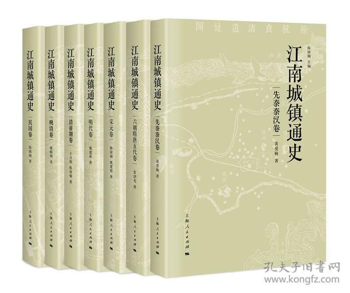江南城镇通史(全7册)