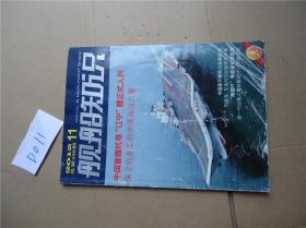 """舰船知识2012年第11期 中国首艘航母""""辽宁""""舰正式入列"""