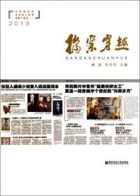 档案穿越(2013)