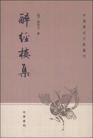 醉经楼集--中国历史文集丛刊