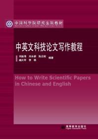 中国科学院研究生院教材:中英文科技论文写作教程