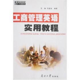 工商管理英语实用教程