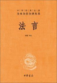 中华经典名著全本全注全译丛书:法言(精)