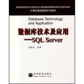 数据库技术及应用-SQL Server/计算机基础课程系列教材