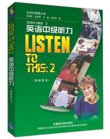 英语中级听力_教师用书