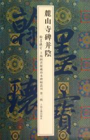 麓山寺碑并阴(翰墨瑰宝:上海图书馆藏珍本碑帖丛刊.第3辑)外盒损坏