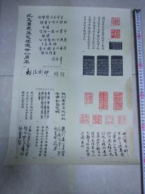 1977年  年画  纪念周恩来总理逝世一周年 书法刻印 特刊 尺寸38.5cm 53cm