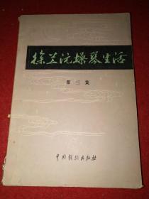 徐兰沅操琴生活(第三集)