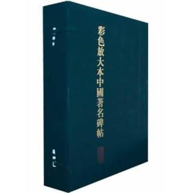 彩色放大本中国著名碑帖(盒装?第二集?20册)