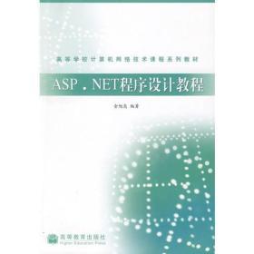 ASP NET程序设计教程 金旭亮 高等教育出版社 9787040249835