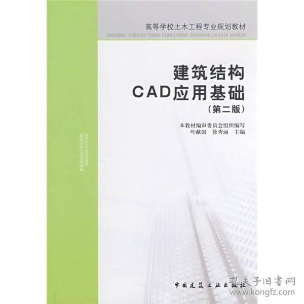 高等學校土木工程專業規劃教材:建筑結構CAD應用基礎(第2版)