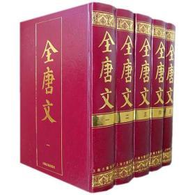 全唐文(全五册) 上海古籍出版社 原箱装 书全新