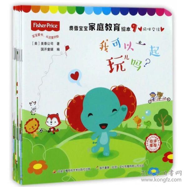 费雪宝宝家庭教育绘本(套装共10册)