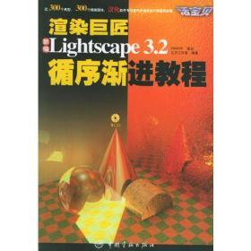 渲染巨匠:新编Lightscape 3.2循序渐进教程