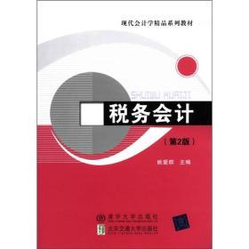 现代会计学精品系列教材:税务会计(第2版)