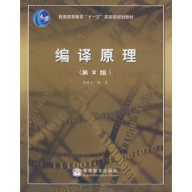 编译原理  陈意云 第2版 9787040239638 高等教育出版社