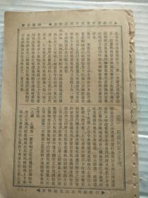 民国 百齢机《福寿全书》广告书,32开 有缺