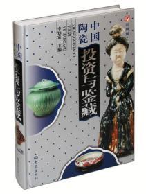 中国陶瓷投资与鉴藏
