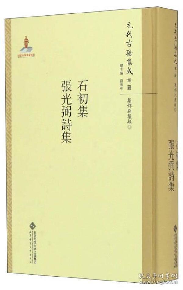 石初集 張光弼詩集/元代古籍集成(第二輯)