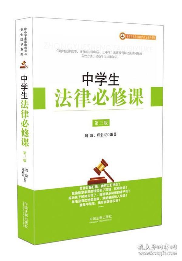 中学生法律必修课(第三版)