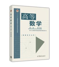 高等数学(第1册 第4版)