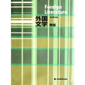 外国文学教程 蒋承勇  9787040214642 高等教育出版社