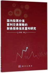 面向股票价值套利交易策略的财务报表信息重构研究