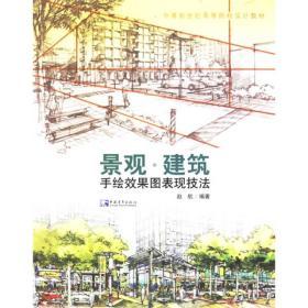 景观·建筑手绘效果图表现技法 赵航 9787500670704