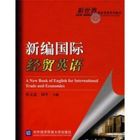 新世界商务英语系列教材:新编国际经贸英语