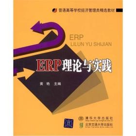ERP理论与实践 黄艳 北京交通大学出版社 9787512106376