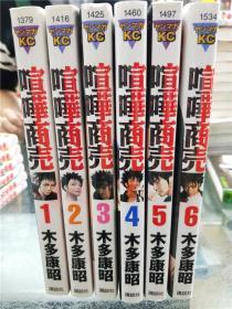 木多康昭 《喧哗商売》 1到6册 日文原版32开漫画书  非完结