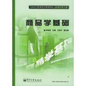 商品学基础 张智清  电子工业出版社 9787121013966