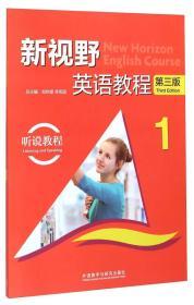 正版二手旧书新视野英语教程第三版 郑树棠 李思国 9787513541831