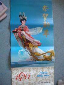 老挂历《恭贺新年》北京工艺美术品供销经理部 1981年13全 1981年1版1印 私藏 好品稀见 书品如图
