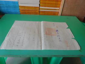 贵州省政府教育厅训令  训字第493号  事由  教育部转令为够用大宗国产品须像中国国货联合会营业公司订购一案令仰遵照由  实物拍照  品如图
