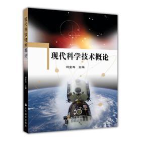 现代科学技术概论 刘金寿 高等教育出版社 9787040247077 ~大学生高校考研教材