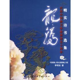 龙腾——明实诗书选集