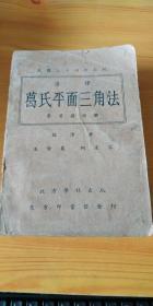 葛氏平面三角法习题详解【民国二十四年初版】
