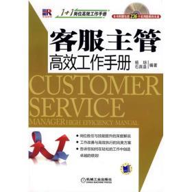 客服主管高效工作手册