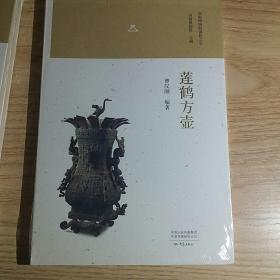 莲鹤方壶/河南博物院镇院之宝